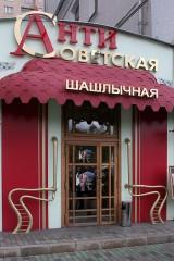 Den ocensurerade restaurangen.