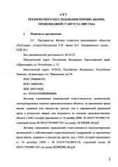 Rostechnadzors rapport