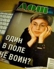 Tidskriften Dosj
