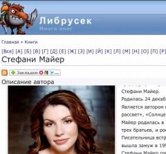 Stephanie Meyer i piratbiblioteket Lib.rus.ec