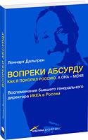Dahlgrens bok på ryska