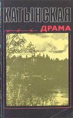 En sovjetisk bok om Katynmassakern, publicerad 1991.