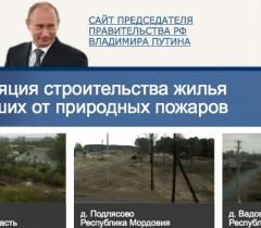 Webbkamerorna på Putins sajt.