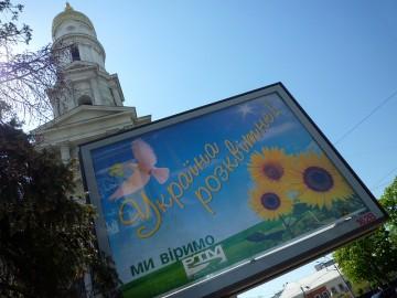"""""""Ukraina blommar upp."""" Skylt i Charkiv, på ukrainska."""