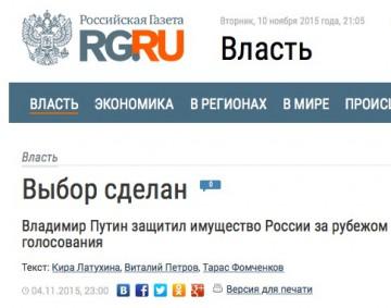 """""""Valet är gjort"""", skriver regeringstidningen Rossijskaja Gazeta. Ryssland kan nu hämnas på beslag av statlig egendom i utlandet."""