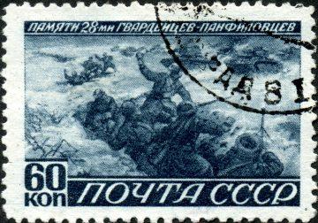 """Sovjetiskt frimärke från 1943 till minne av """"Panfilovs 28 skyttar""""."""