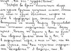 Sergej Magnitskijs fängelseanteckningar