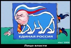 """""""Maktens rätta ansikte"""" - Juri Luzjkov bakom maktpartiets valaffisch."""