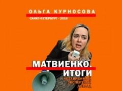 """Broschyren """"Matvienko - en summering"""""""