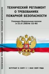 Nya ryska brandskyddsregler