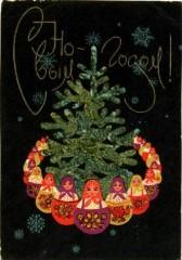 Ett sovjetiskt nyårskort.