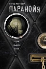 """""""Vi ser, vi hör, vi vet"""" står det på omslaget till Martinovitjs roman."""