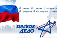 Pravoje Delos emblem på partiets hemsida