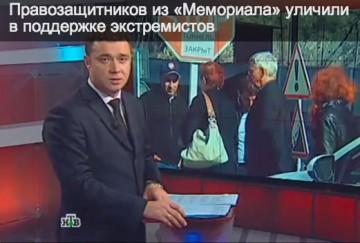 NTV: Människorättsaktivisterna från Memorial stödjer extremister.
